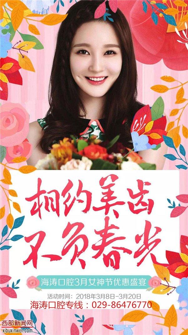 西安雁塔海涛口腔医院3月女神节优惠活动盛宴来袭